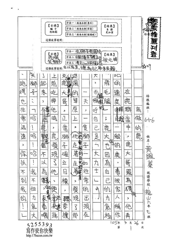 105W6401黃颽蓁 (1)