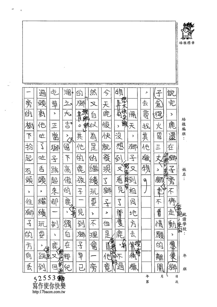 105W6401黃颽蓁 (2)