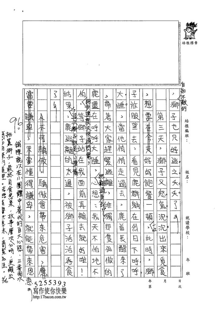 105W6401黃颽蓁 (3)