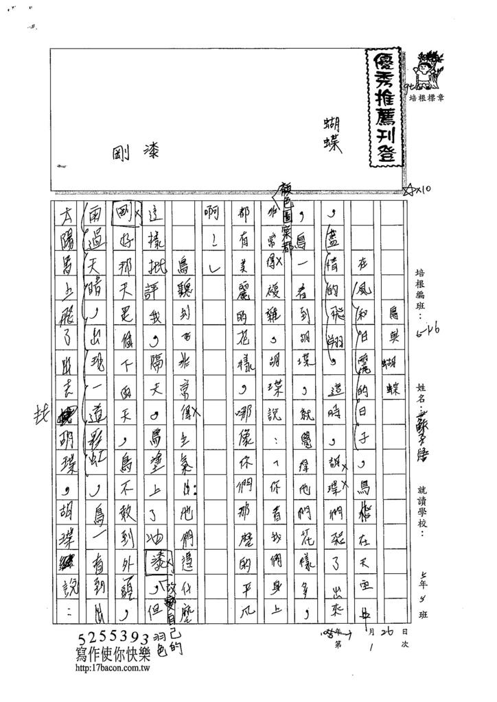105W6401蘇子語 (1)