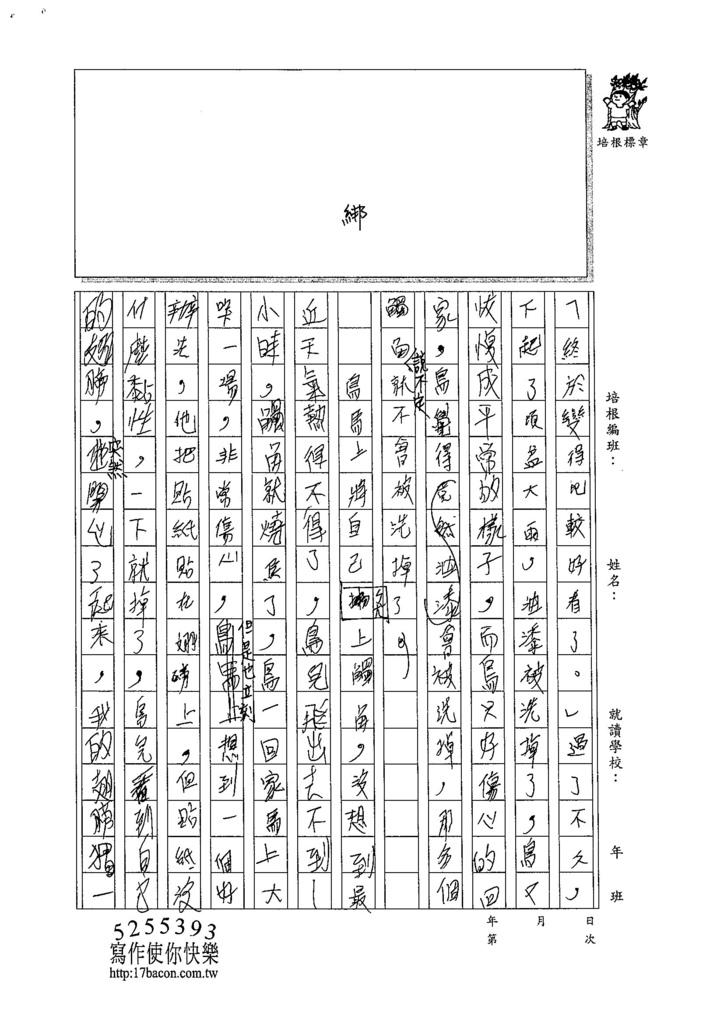 105W6401蘇子語 (2)