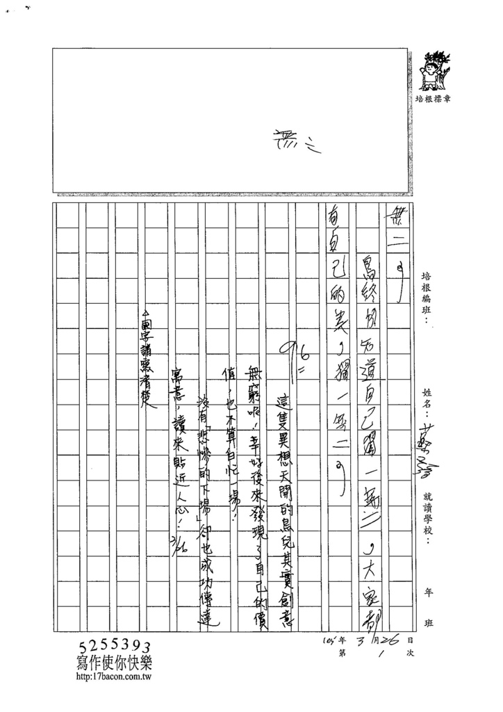 105W6401蘇子語 (3)