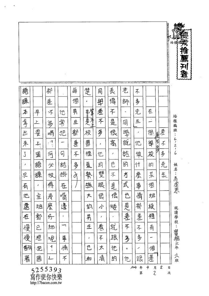 105W6402馬潔恩 (1)
