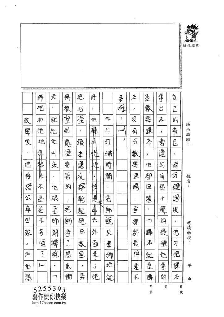 105W6402馬潔恩 (2)