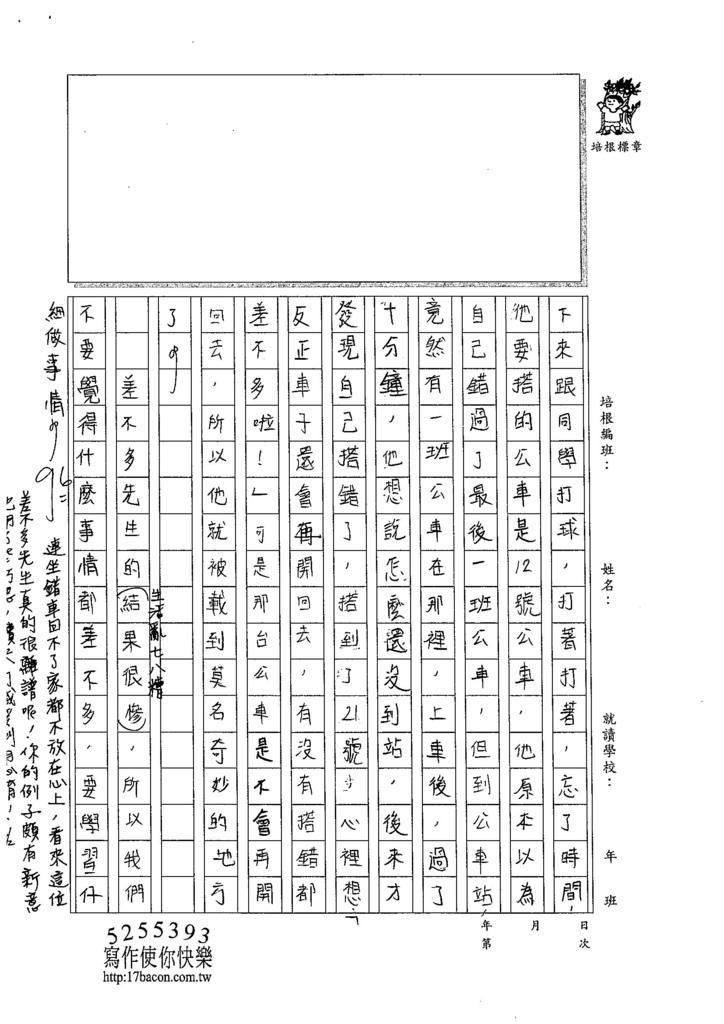 105W6402馬潔恩 (3)