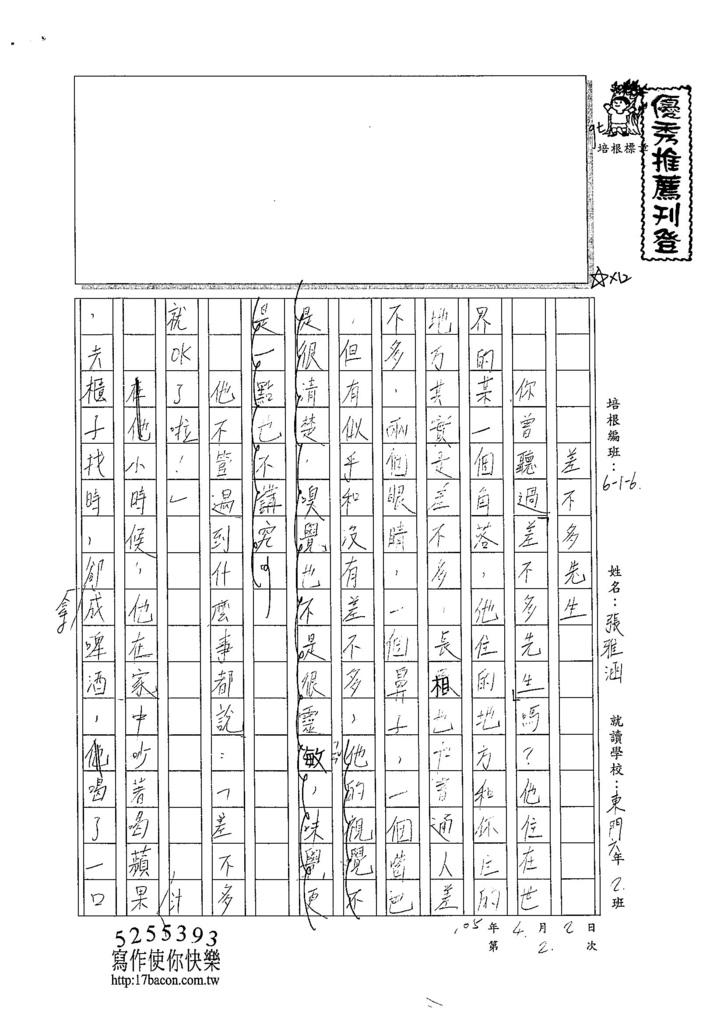 105W6402張雅涵 (1)