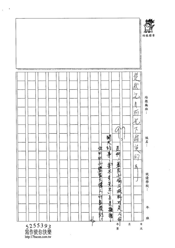 105W6402張雅涵 (4)
