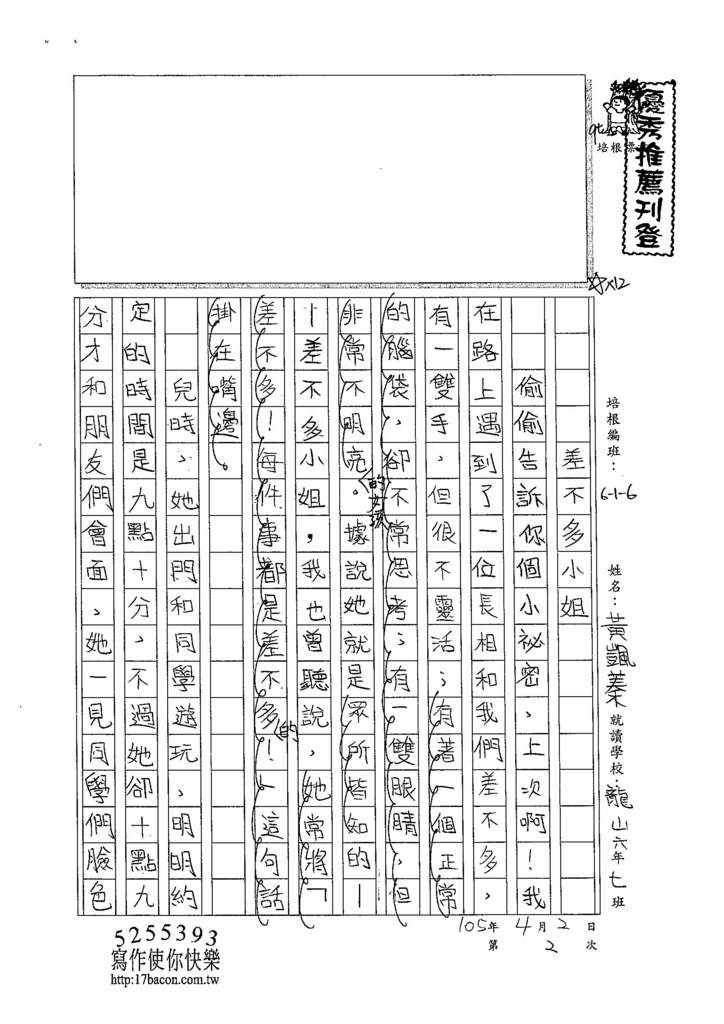 105W6402黃颽蓁 (1)