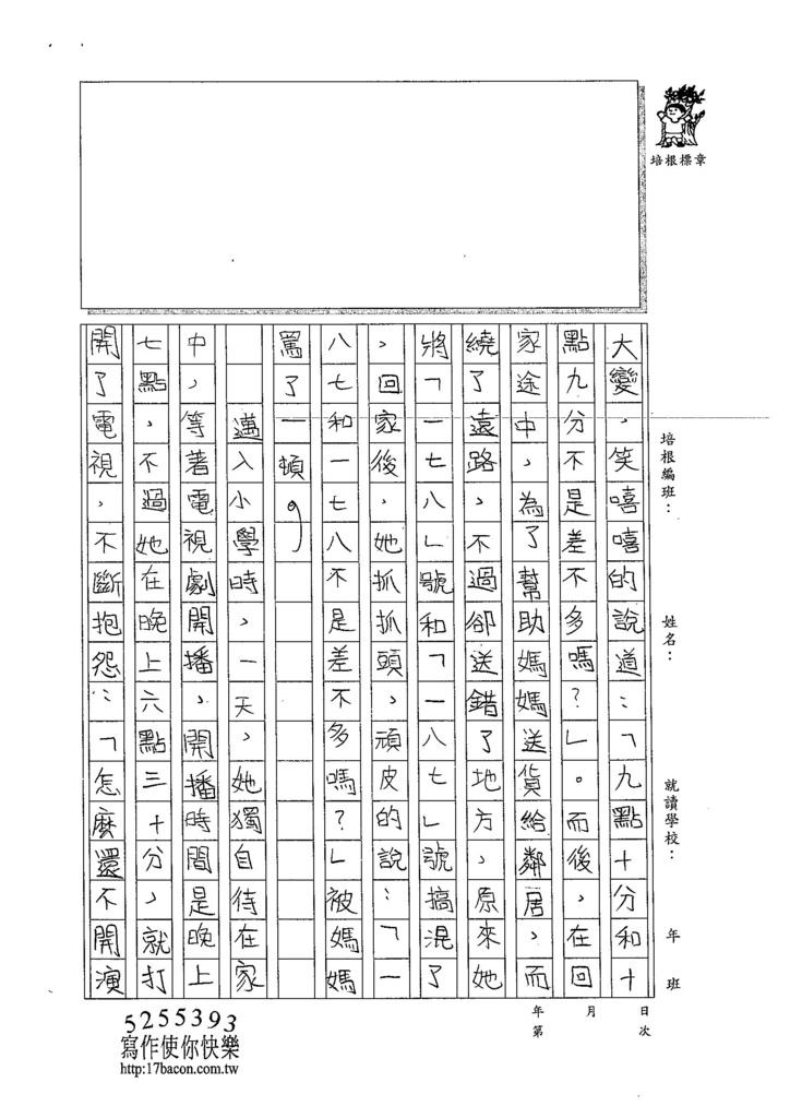 105W6402黃颽蓁 (2)