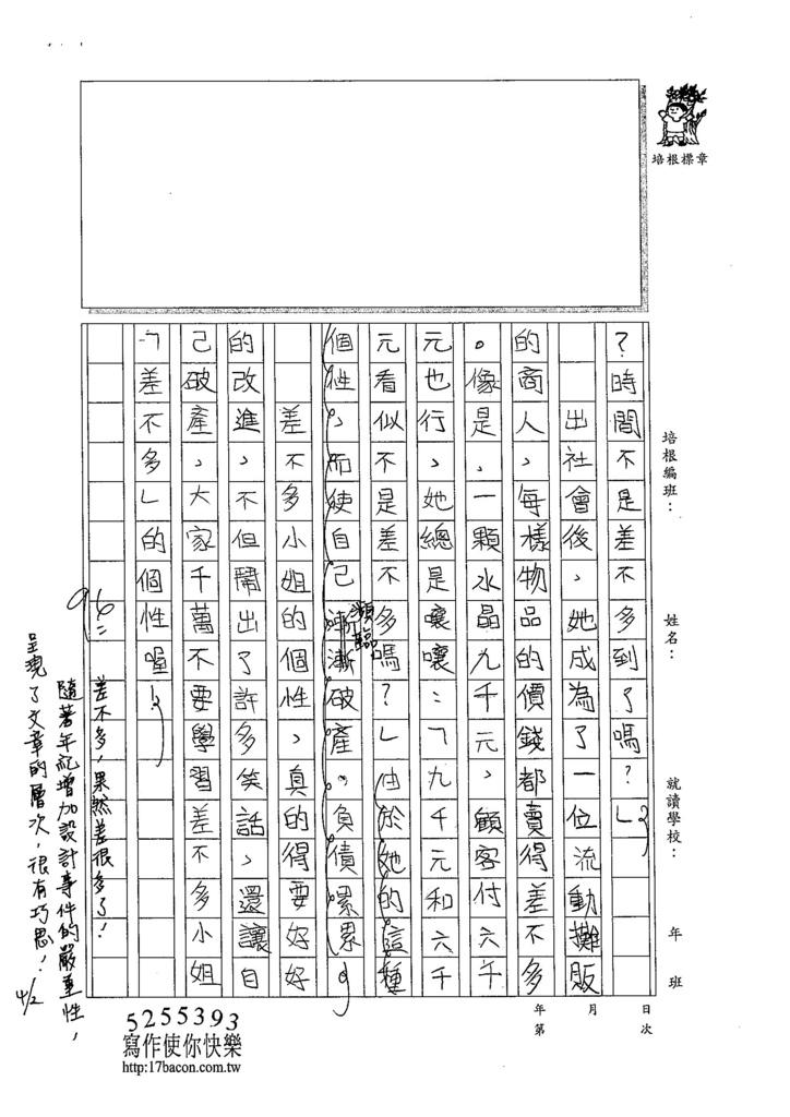 105W6402黃颽蓁 (3)
