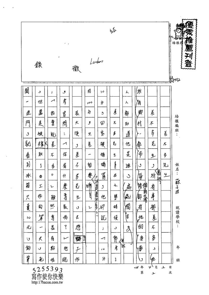 105W6402蘇子語 (1)