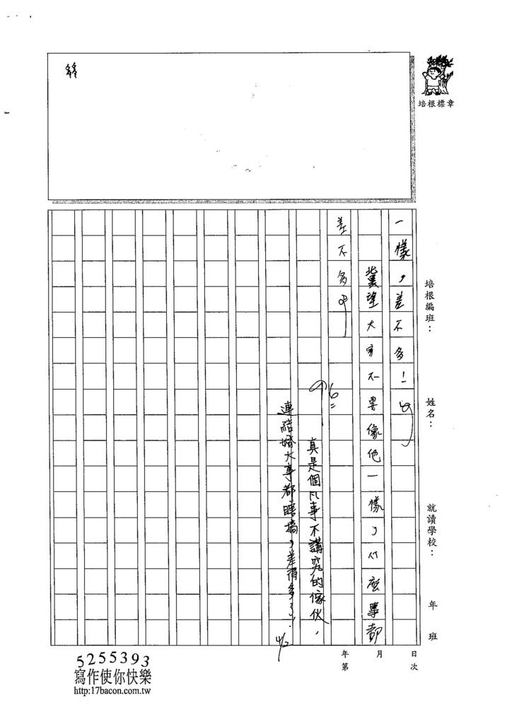 105W6402蘇子語 (4)
