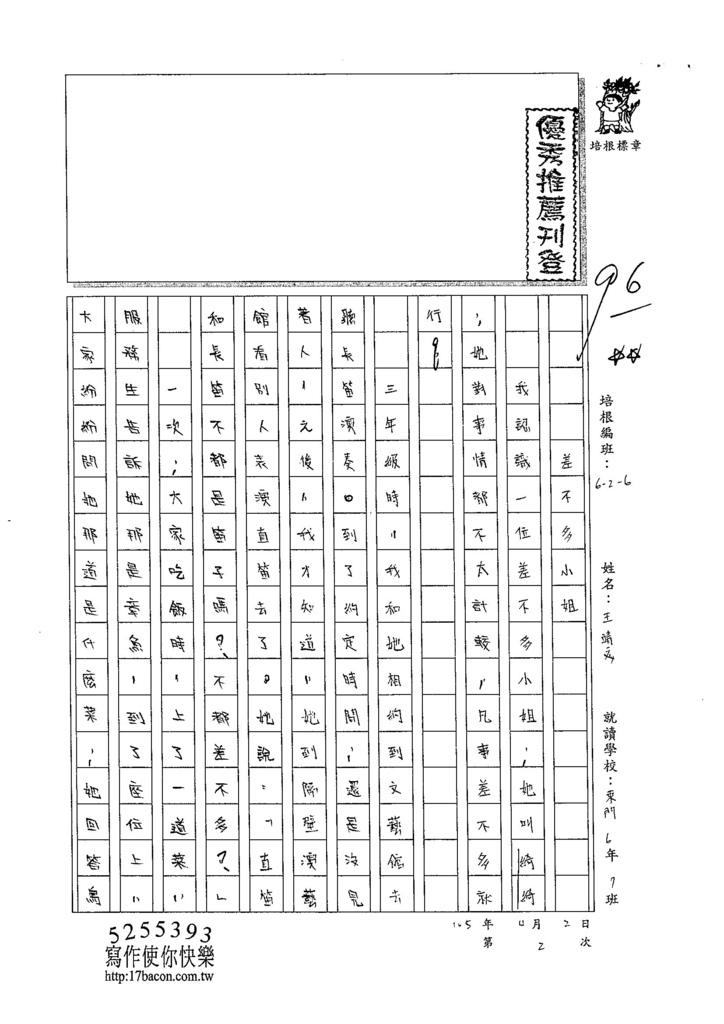 105W6402王靖文 (1)