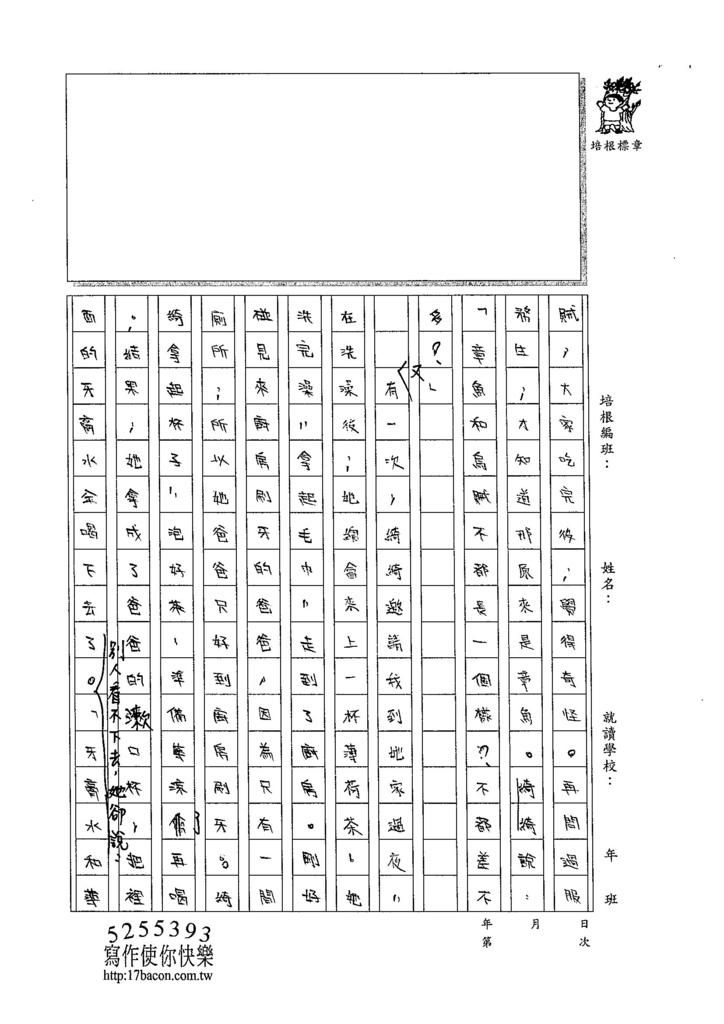 105W6402王靖文 (2)