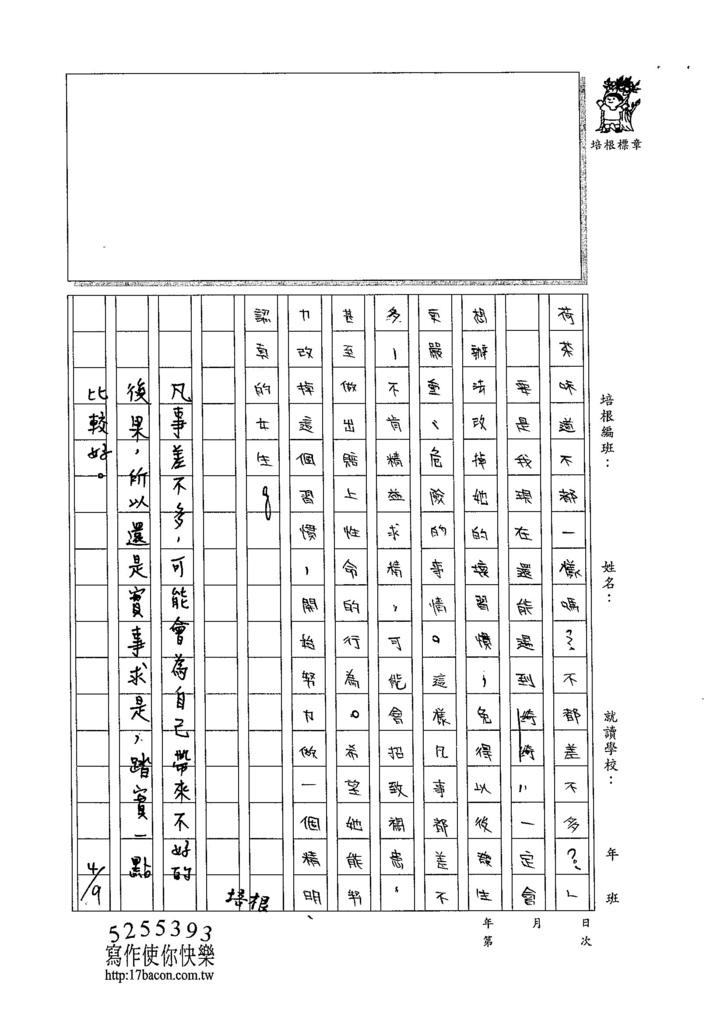 105W6402王靖文 (3)