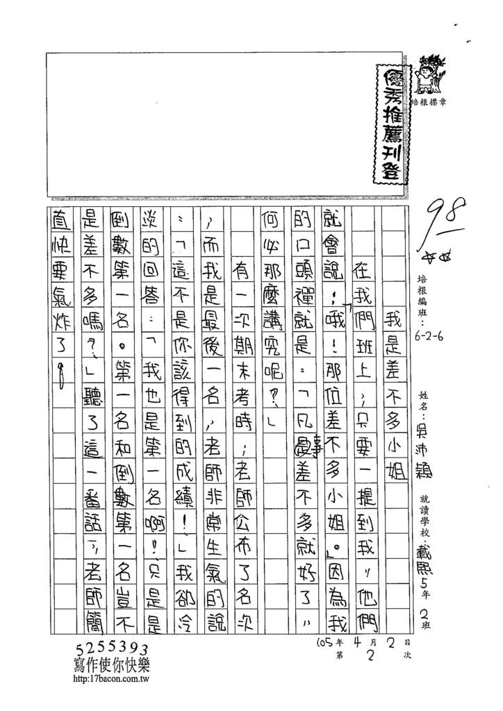 105W6402吳沛穎 (1)