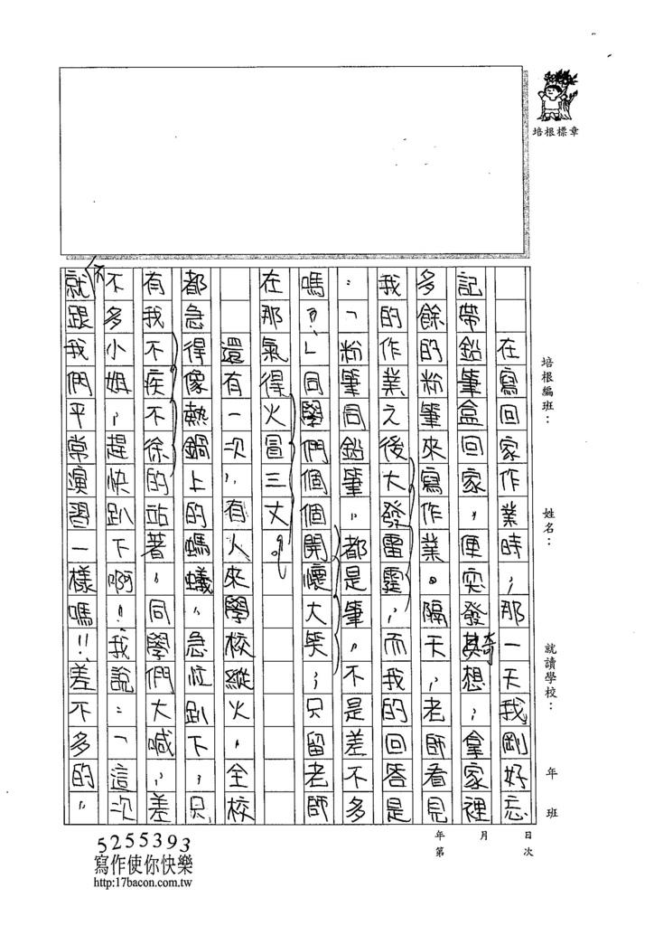 105W6402吳沛穎 (2)