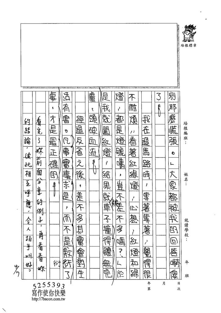 105W6402吳沛穎 (3)