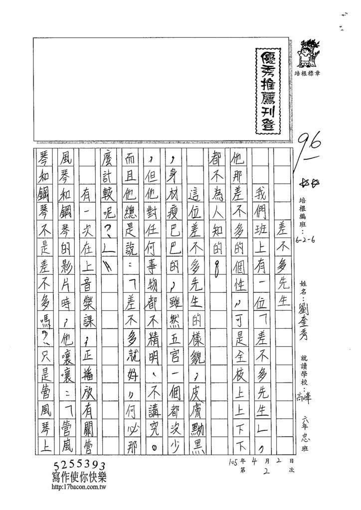 105W6402劉奎秀 (1)