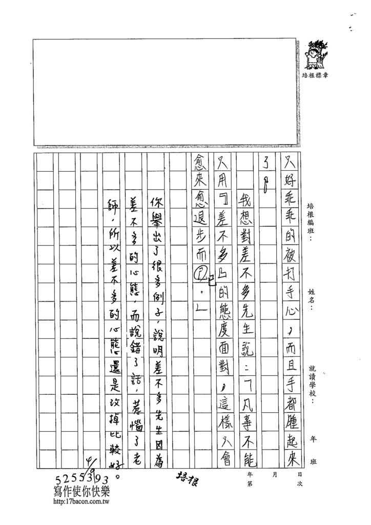 105W6402劉奎秀 (4)