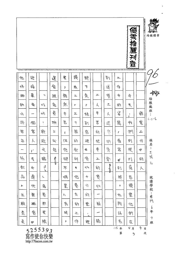 105W6403王靖文 (1)