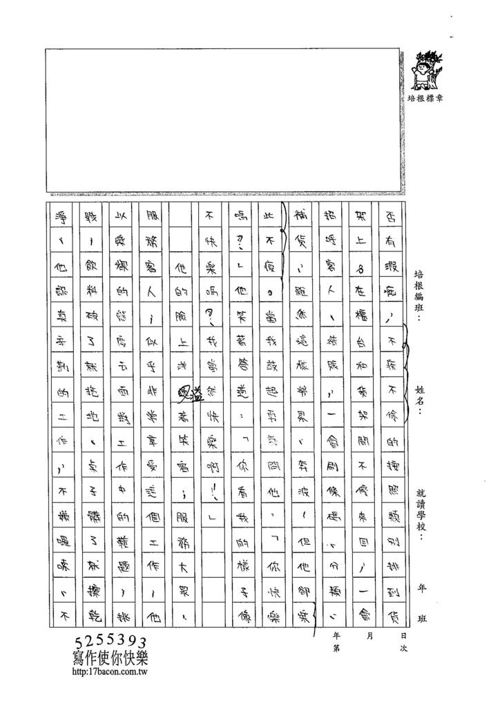 105W6403王靖文 (2)
