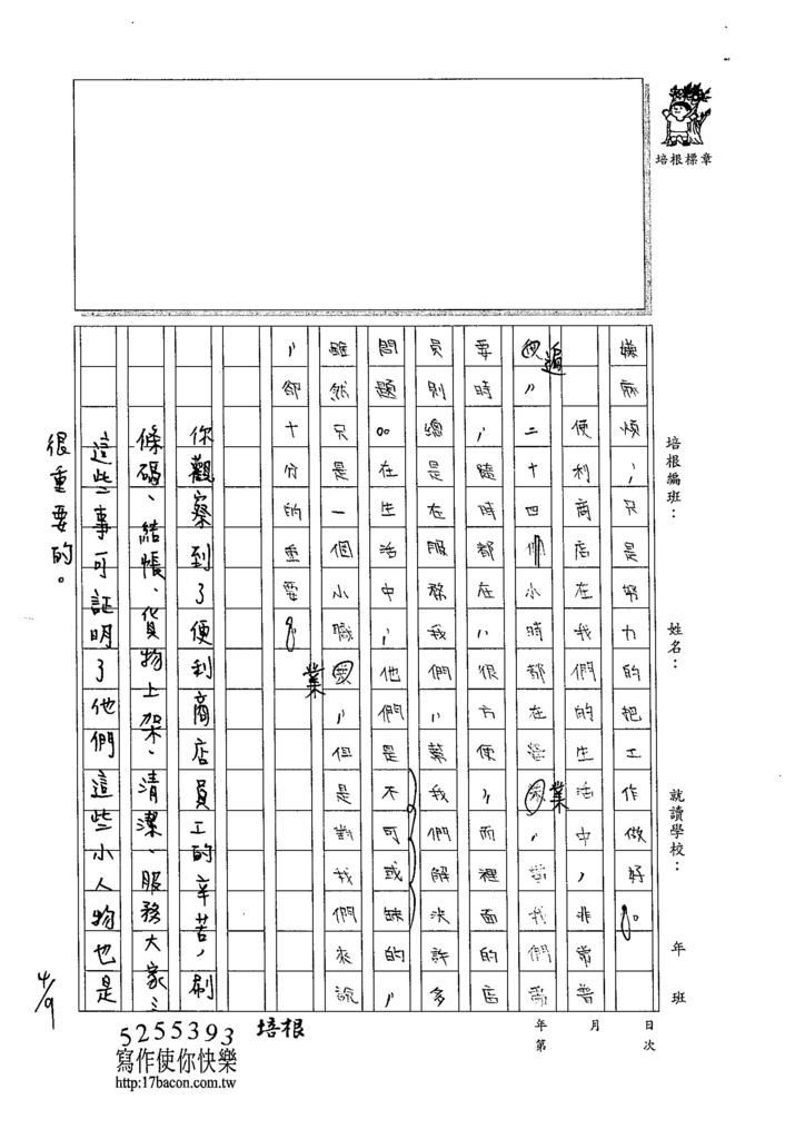 105W6403王靖文 (3)
