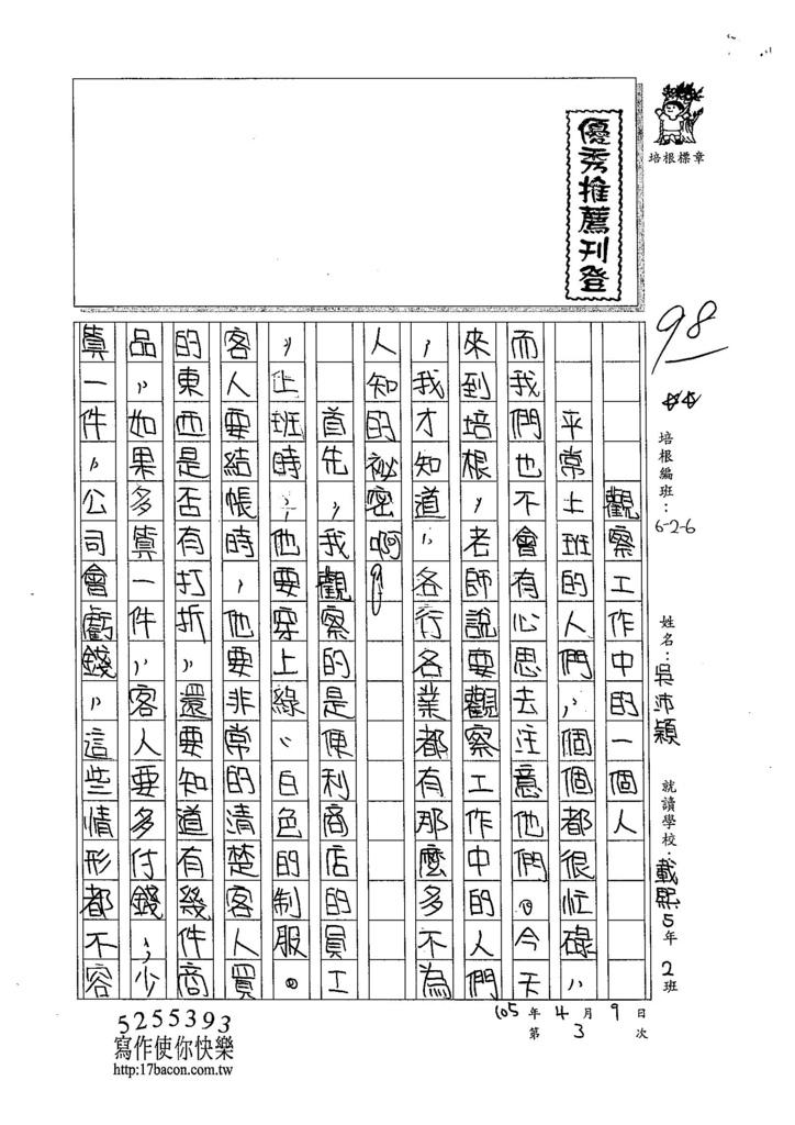 105W6403吳沛穎 (1)
