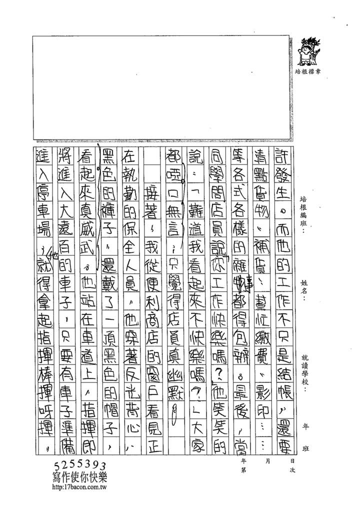 105W6403吳沛穎 (2)