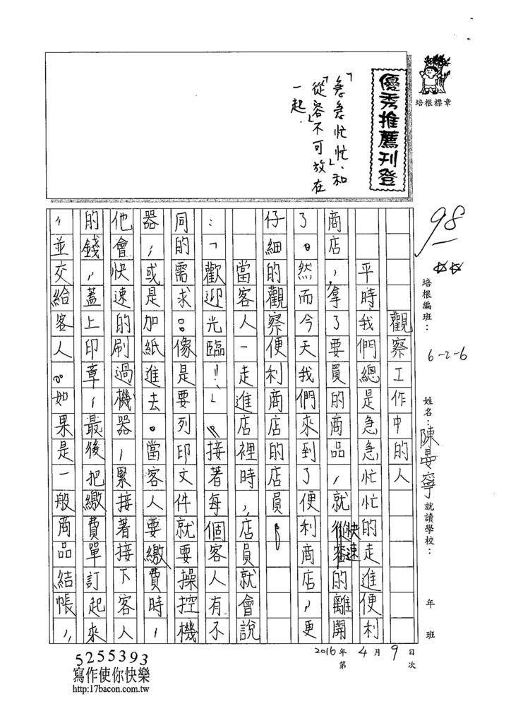 105W6403陳晏寧 (1)