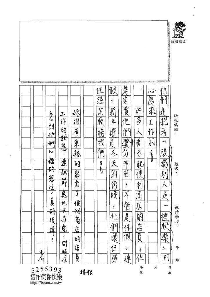 105W6403陳晏寧 (3)