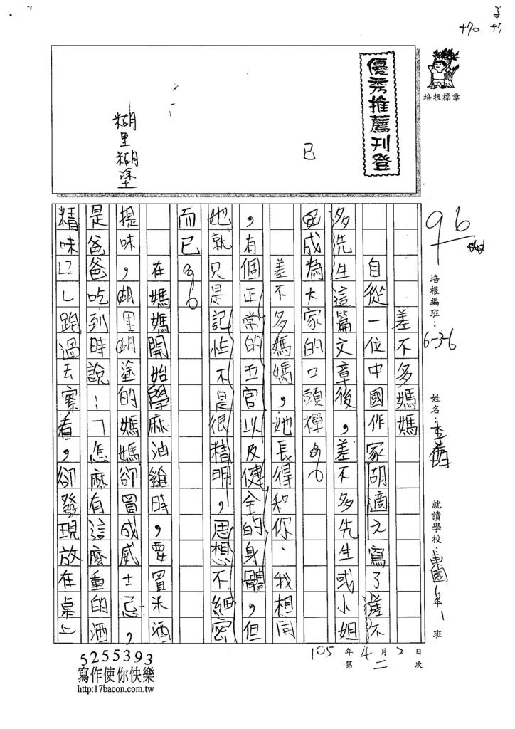 105W6402李希均 (1)