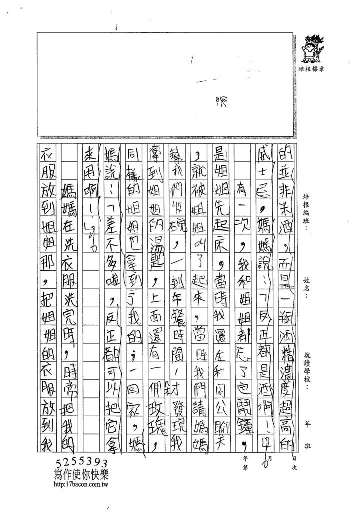 105W6402李希均 (2)