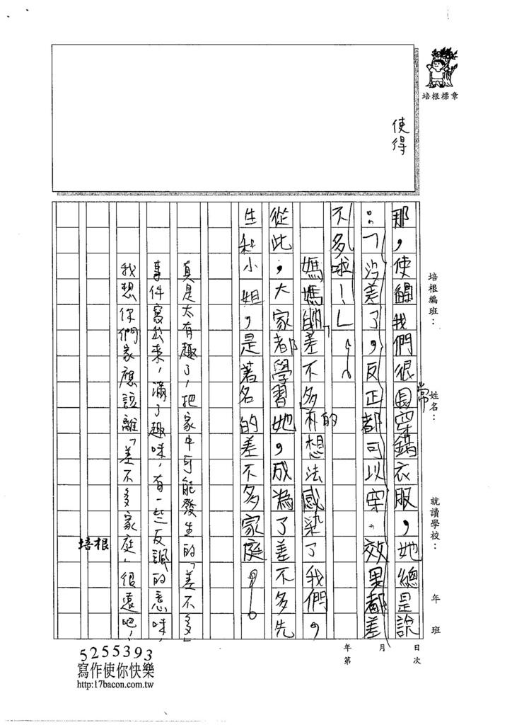 105W6402李希均 (3)