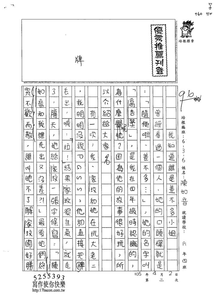 105W6402陳如音 (1)