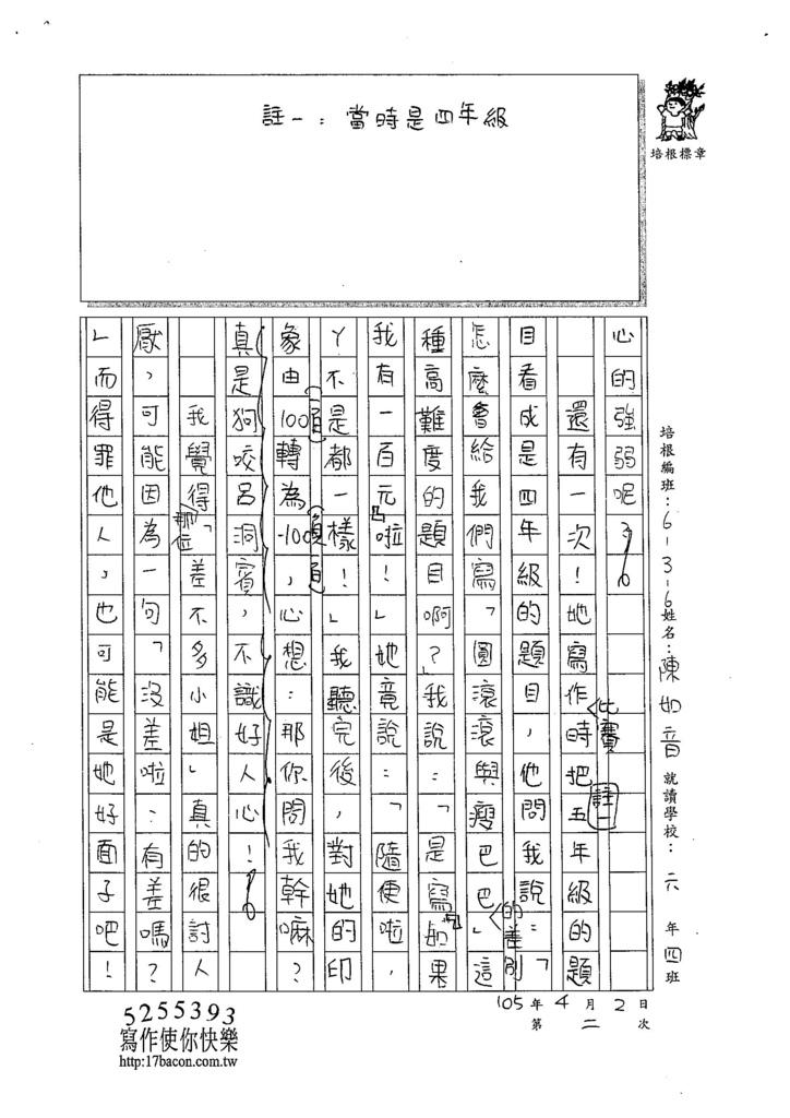 105W6402陳如音 (2)