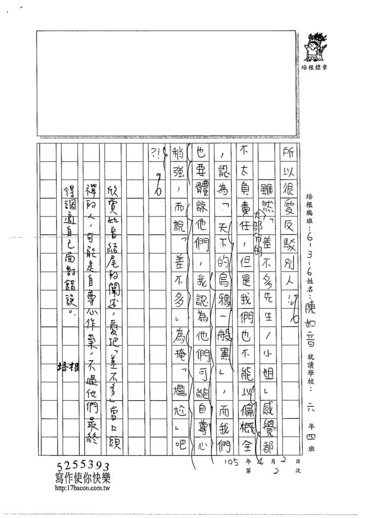 105W6402陳如音 (3)
