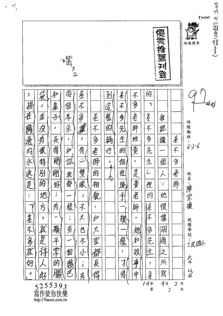 105W6402陳宗旗 (1)