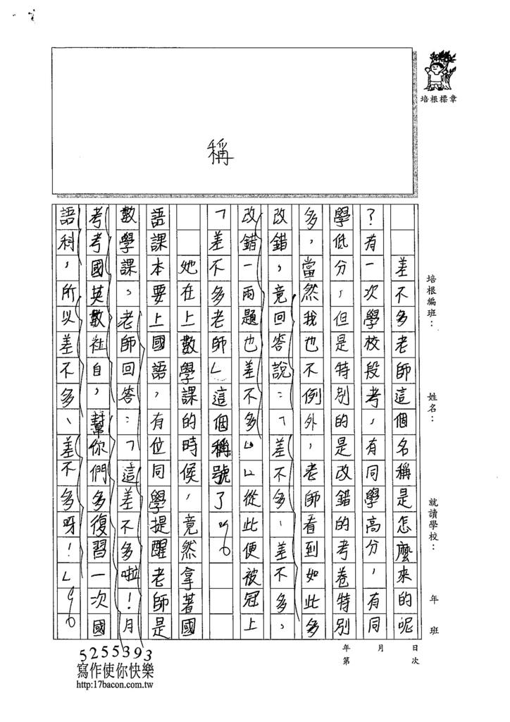 105W6402陳宗旗 (2)