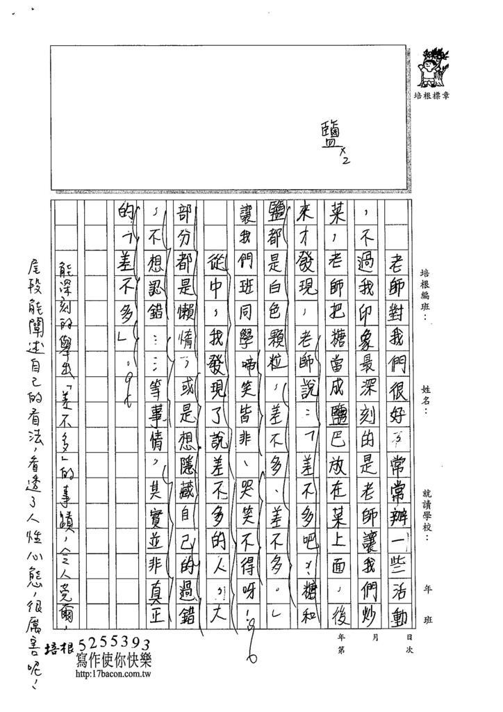 105W6402陳宗旗 (3)