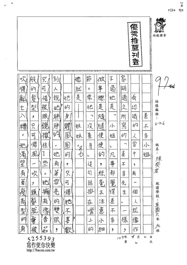 105W6402陳奕君 (1)