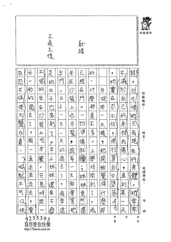 105W6402陳奕君 (2)