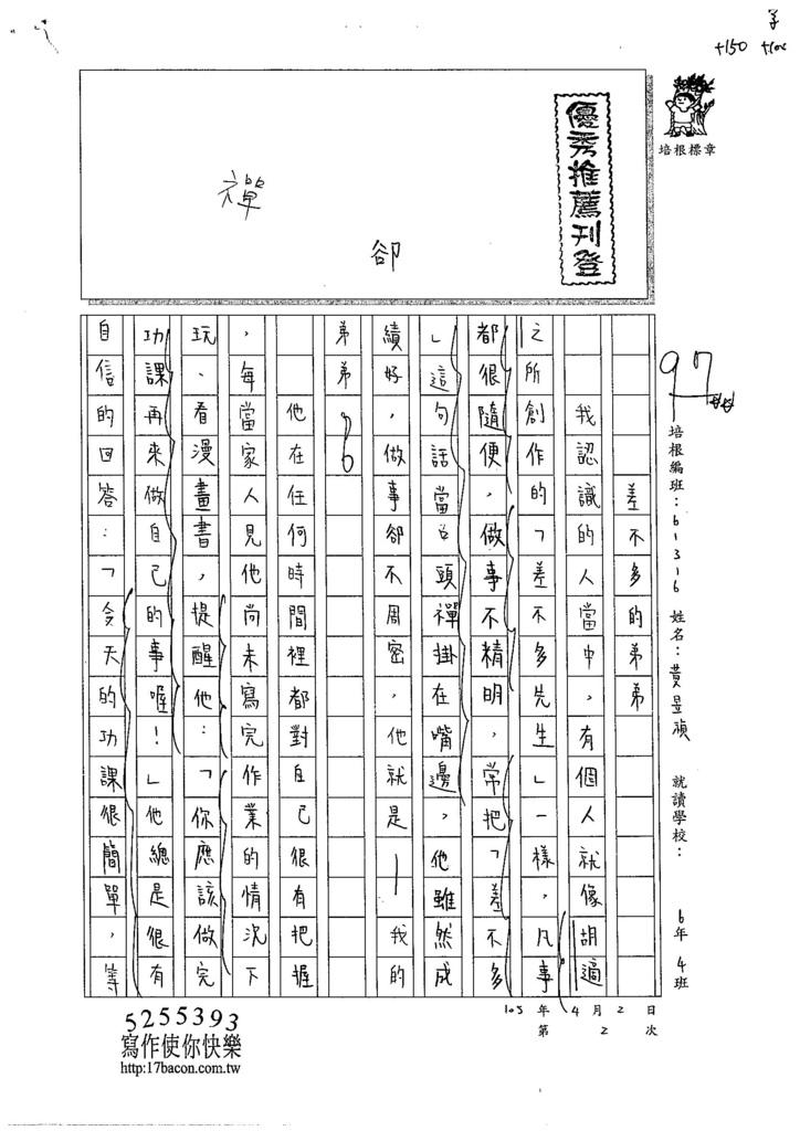 105W6402黃昱禎 (1)