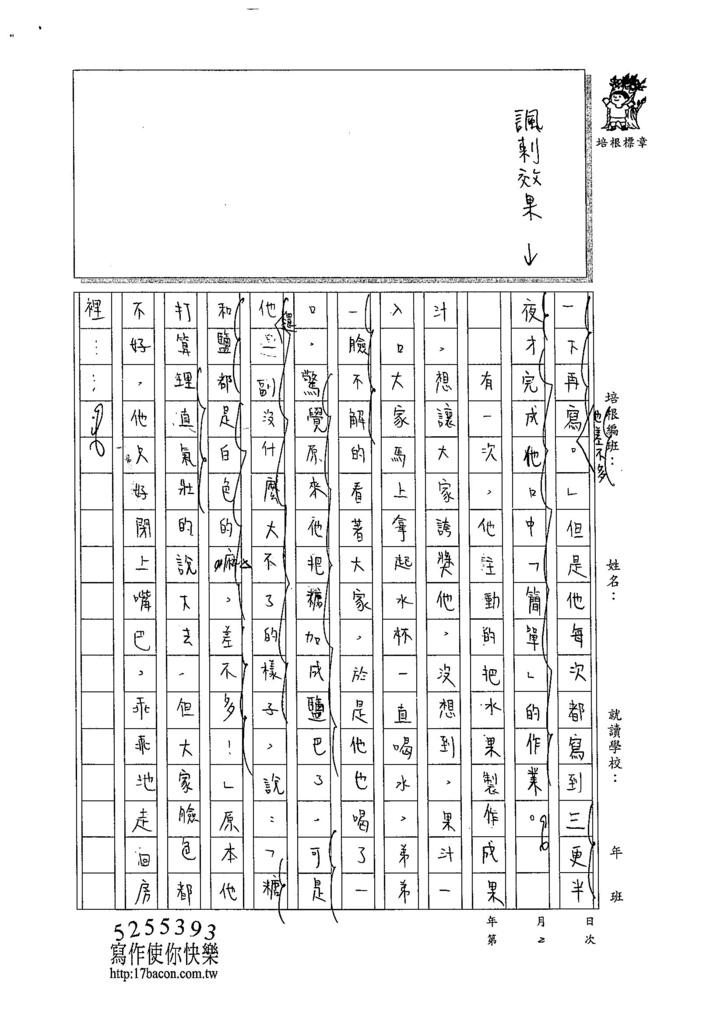 105W6402黃昱禎 (2)