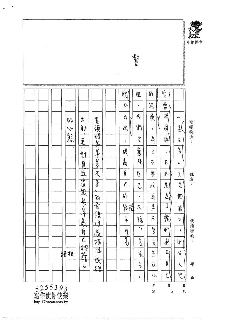 105W6402黃昱禎 (3)