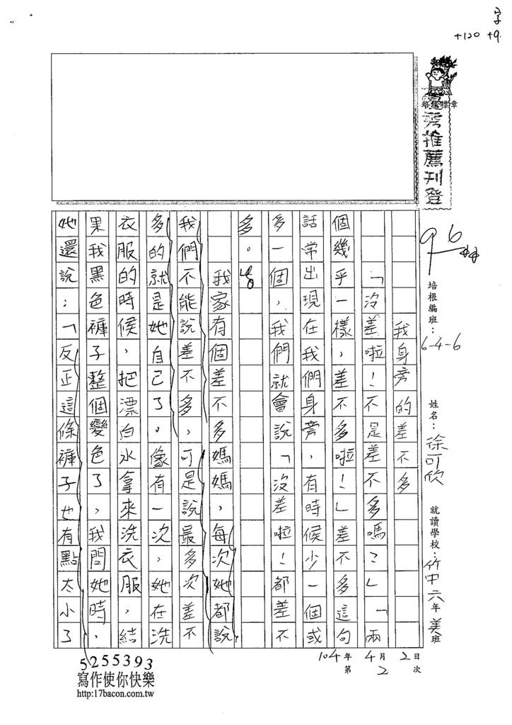 105W6402徐可欣 (1)