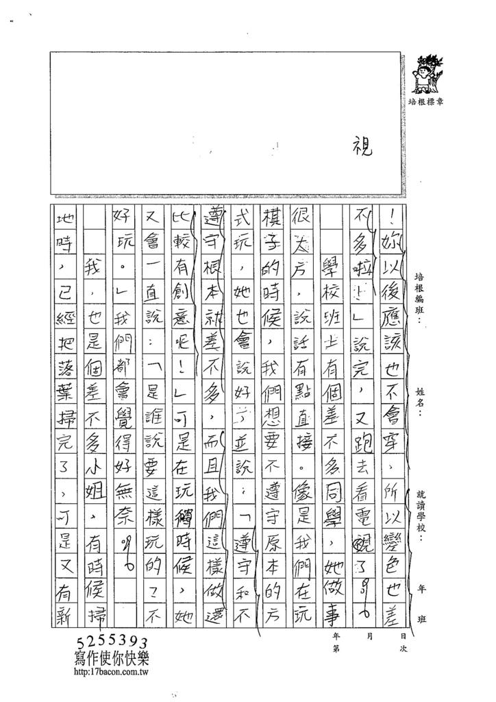105W6402徐可欣 (2)