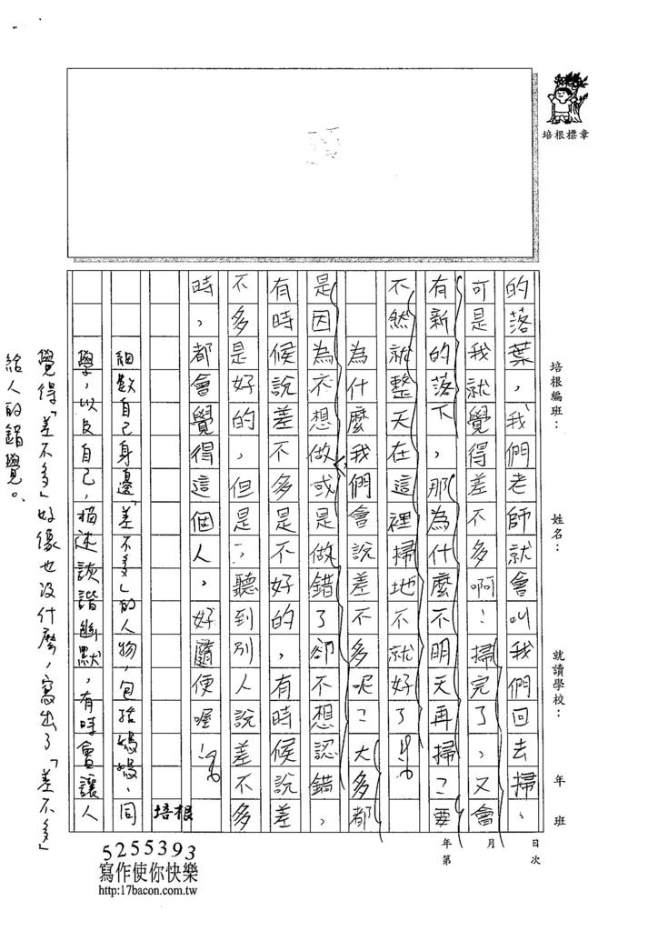 105W6402徐可欣 (3)