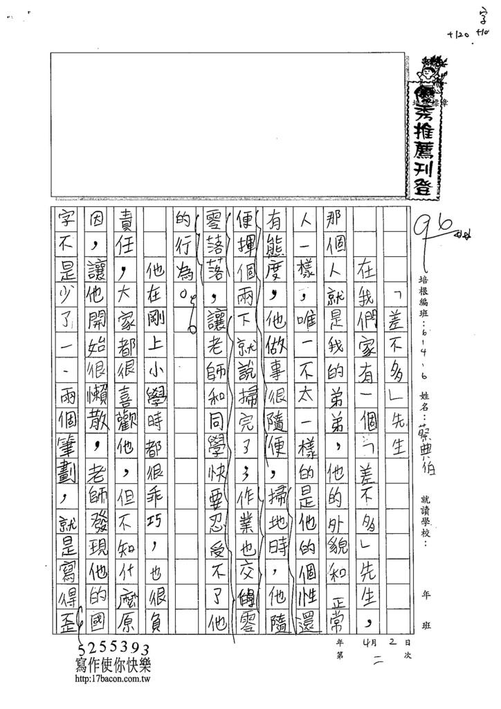 105W6402蔡典伯 (1)