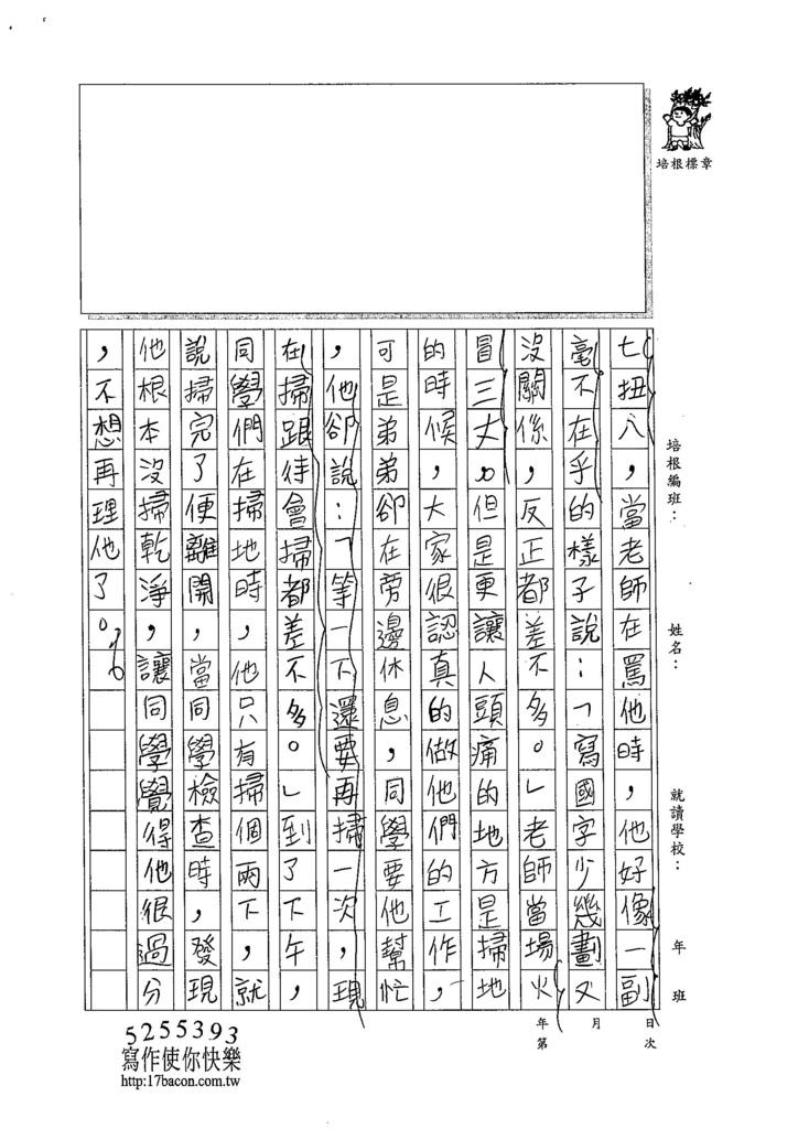 105W6402蔡典伯 (2)